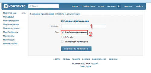 Настройка автопостинга вКонтакте 1