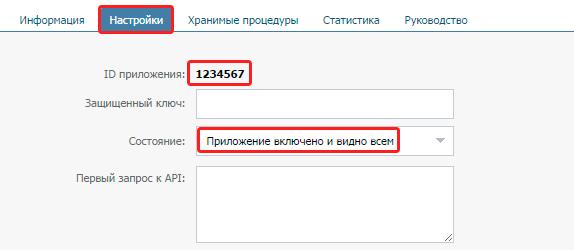 Настройка автопостинга вКонтакте 2