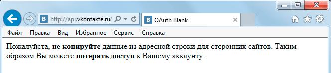 Настройка автопостинга вКонтакте 4